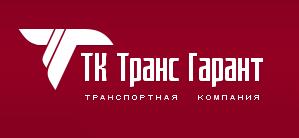 Транспортная компания ТрансГарант